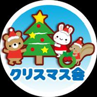 クリスマス会・お誕生日の撮影